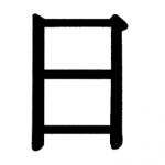 214 ключевых иероглифов - логика китайского языка